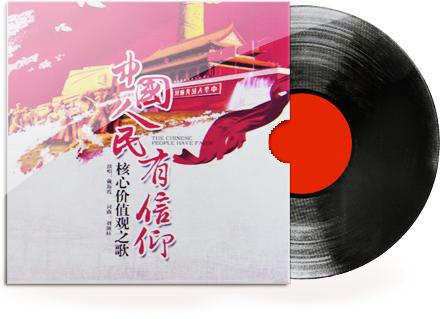 【唱响主旋律 喜迎十九大】社会主义核心价值观歌曲《中国人民有信仰》|公司新闻-张家口国特环保工程有限公司