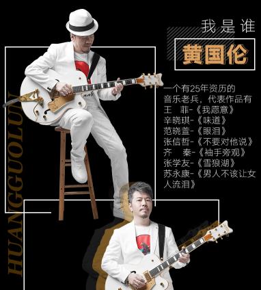 黄国伦:我的情话都在歌词里,与我的每一个疯同在
