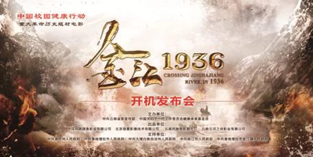 重大革命历史题材电影《金江1936》正式开机
