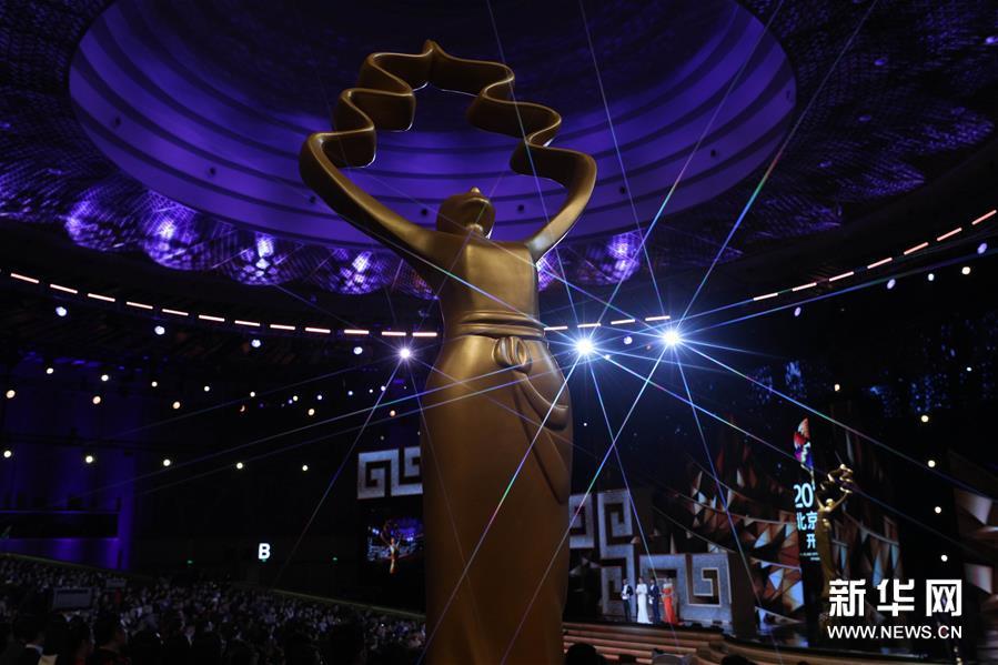 第八届北京国际电影节开幕 展现中国电影新力量